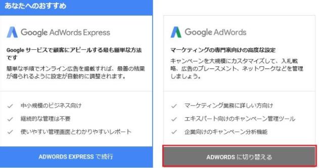 Googleキーワードプランナー無料で使う方法