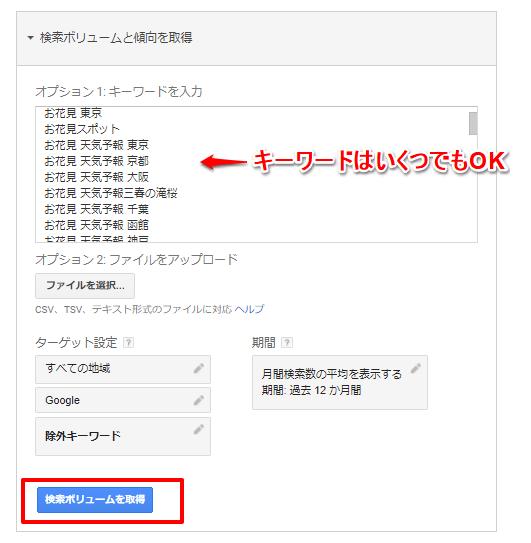 Googleキーワードプランナーを無料で使う方法