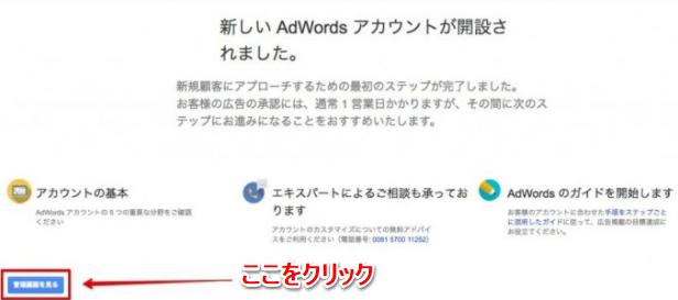 グーグルキーワードプランナーを無料で使う方法