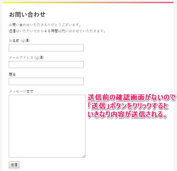 ワードプレス スパムメール 対策