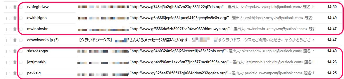ワードプレススパムメール対策