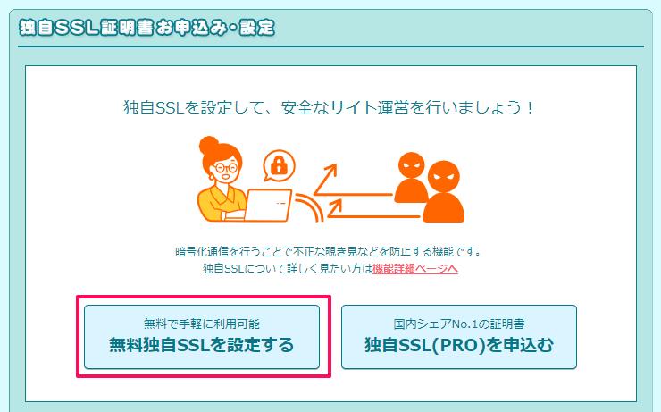 SSL化 ロリポップ