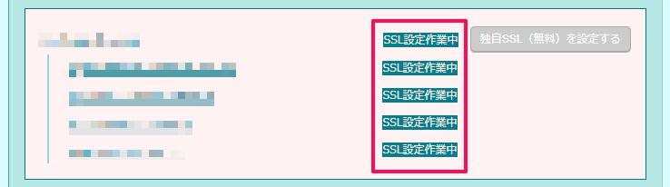 SSL化ロリポップ
