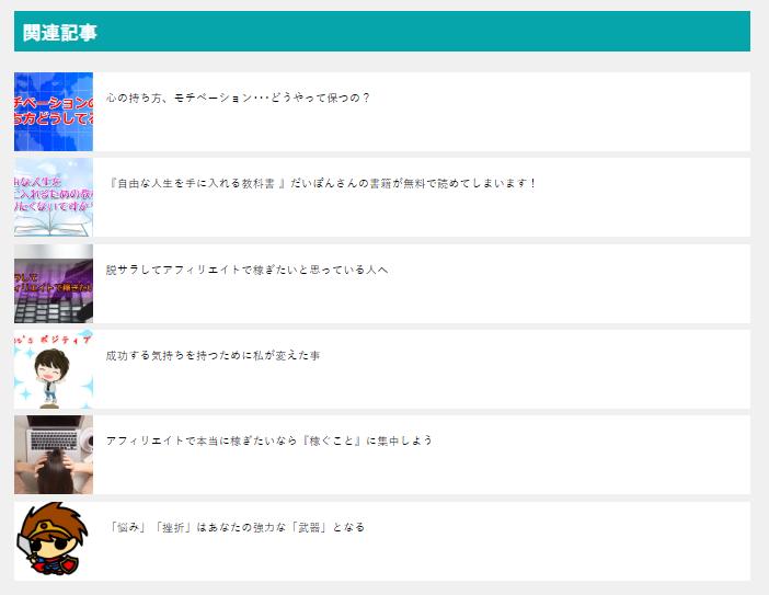 賢威8関連記事リスト型