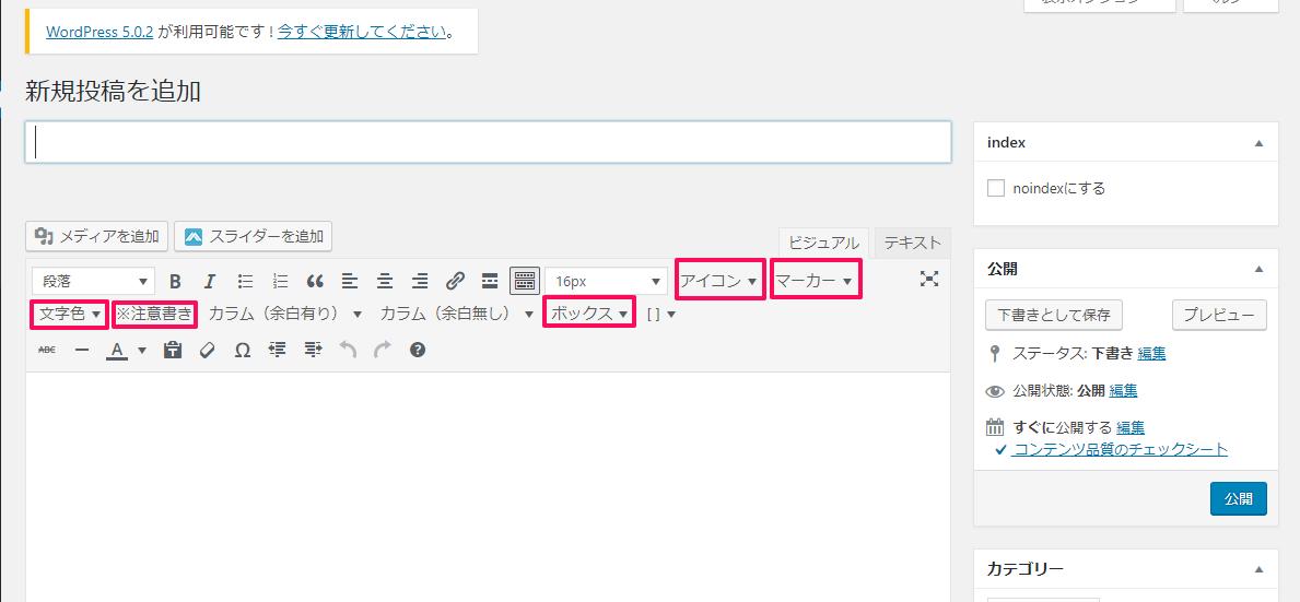 賢威8の記事投稿画面