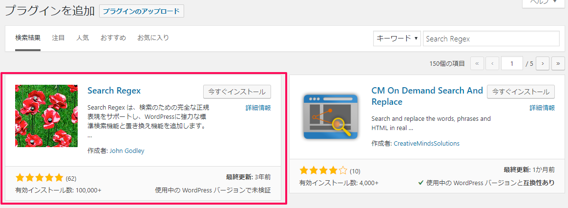 SSL化 Search Regex