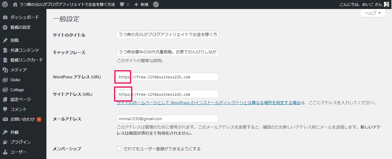 SSL化 ワードプレス