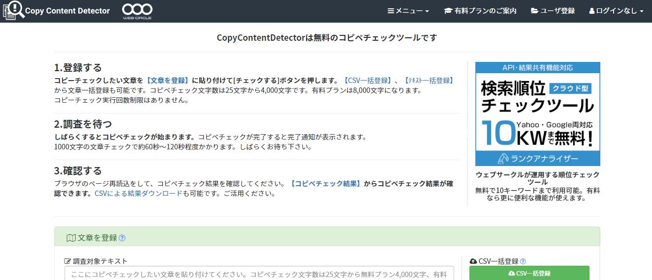『CopyContentDetector』の使い方