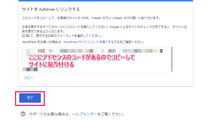 Googleアドセンス追加審査