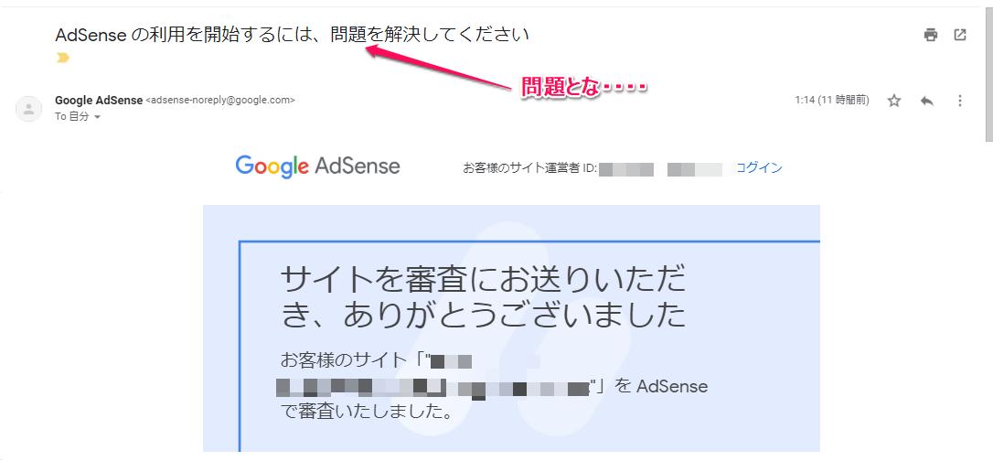Googleアドセンス 追加審査