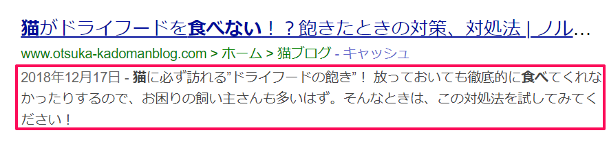 descriptionとは