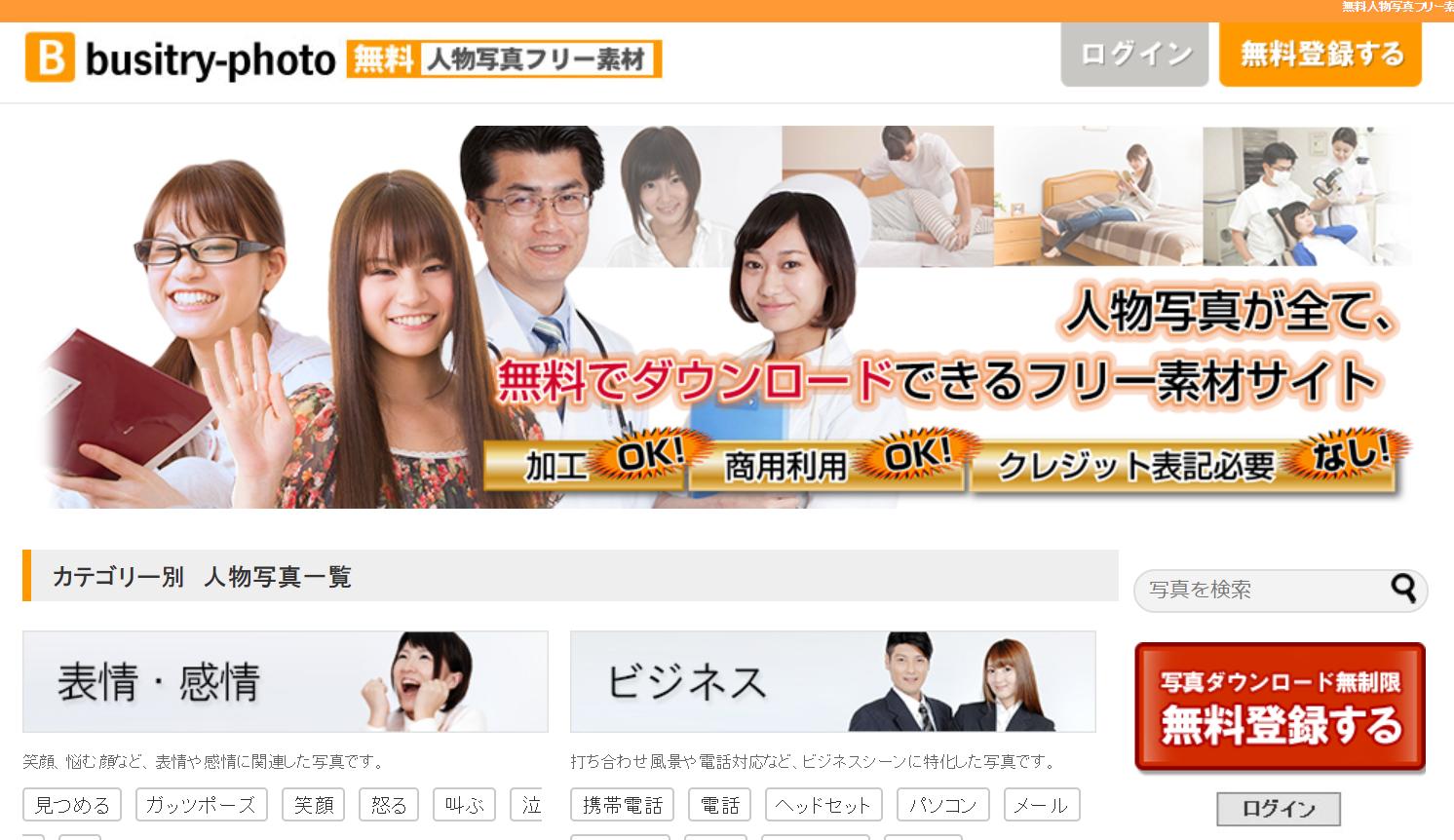商用利用OK・無料で使える写真画像素材サイト