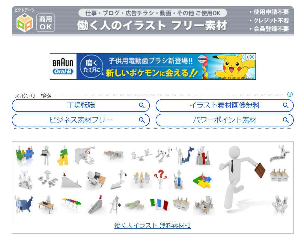 商用利用OK・無料で使えるイラスト画像素材サイト