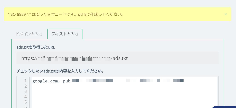 ads.txt ファイルが含まれていないサイトがあります