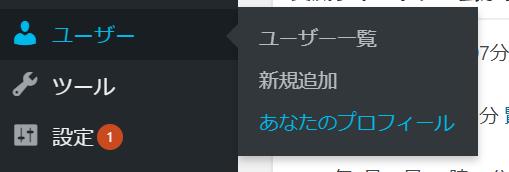 WordPress基本設定