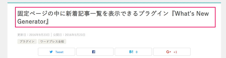 賢威8 リンクカードが表示されない