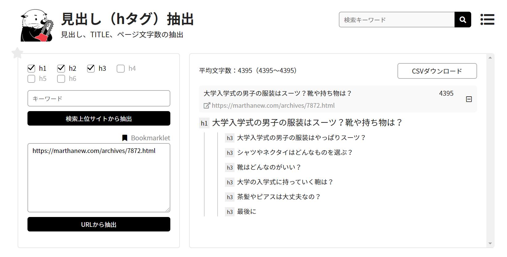 Similarweb(シミラーウェブ)キーワードの使い方