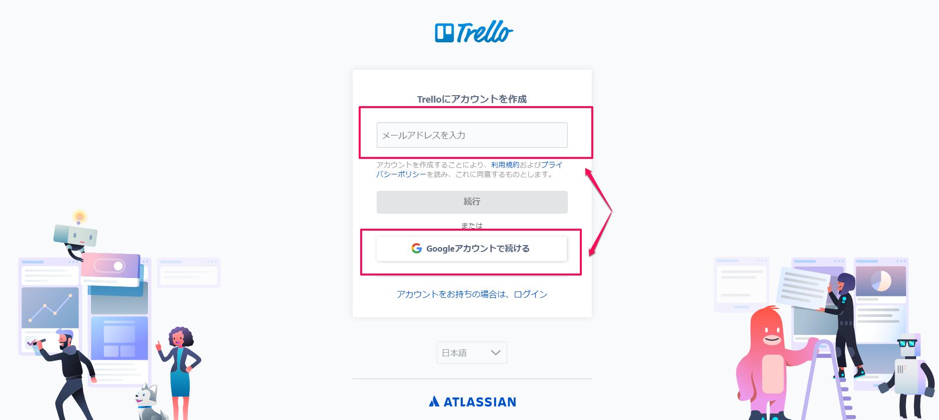 Trello(トレロ)の登録方法