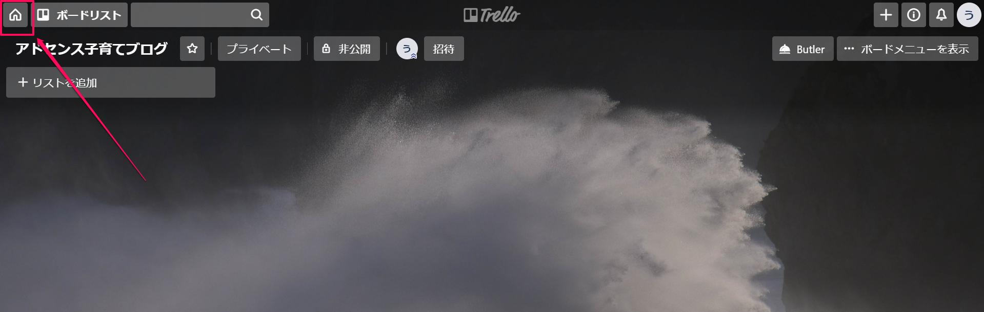 Trello(トレロ)の使い方