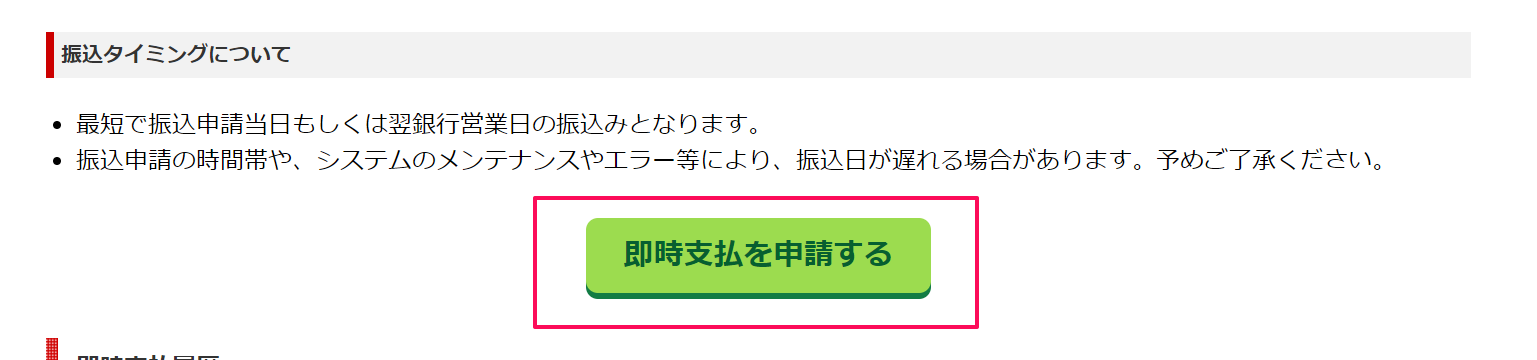 A8.net即時支払いのやり方
