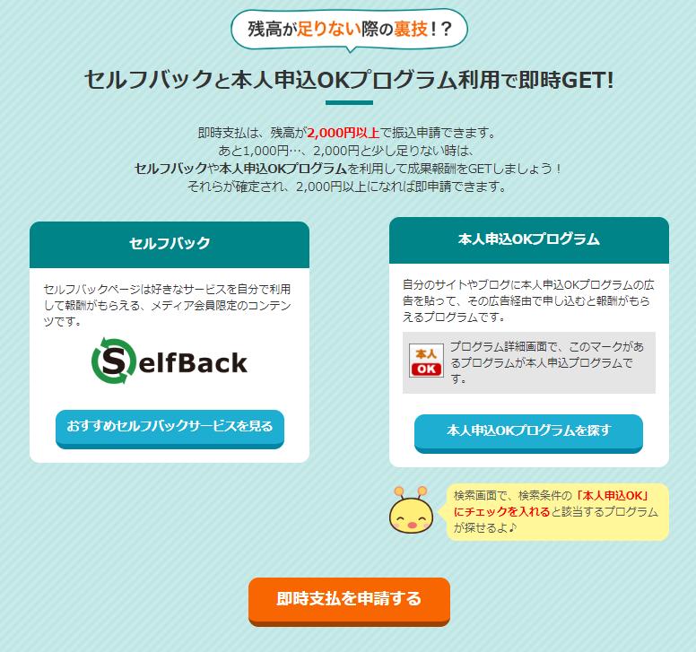 A8.net即時支払い セルフバック