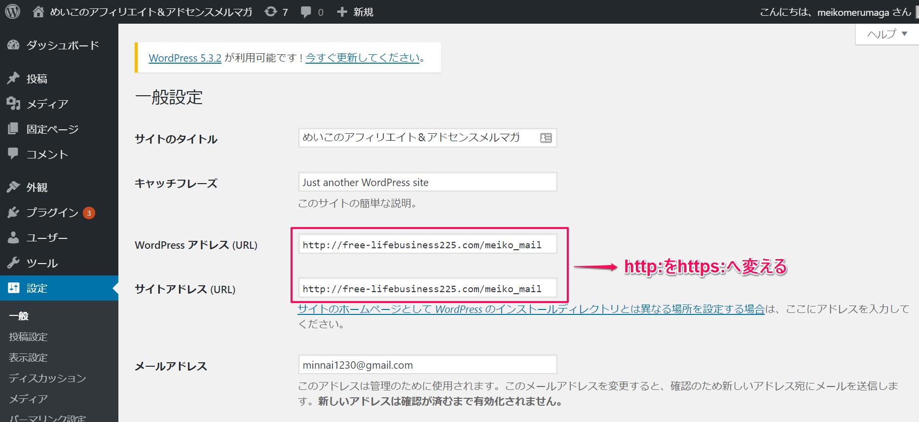 サブディレクトリ SSL化