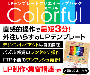 Colorful(カラフル)LP作成レビュー