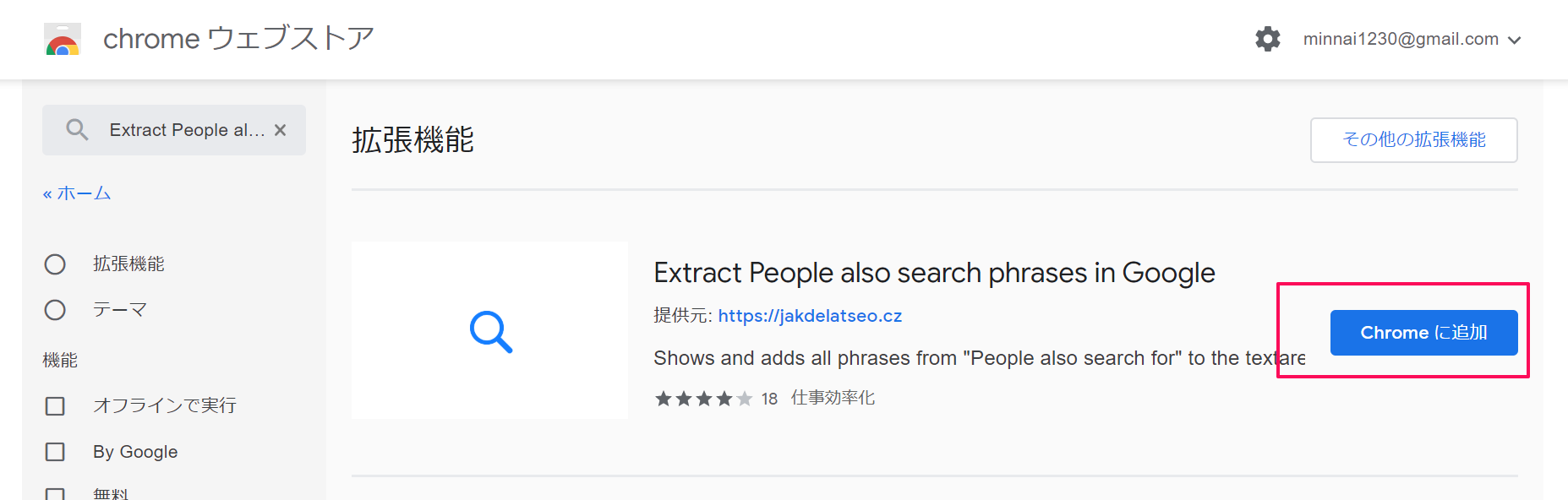 Extract People also search phrases in Google