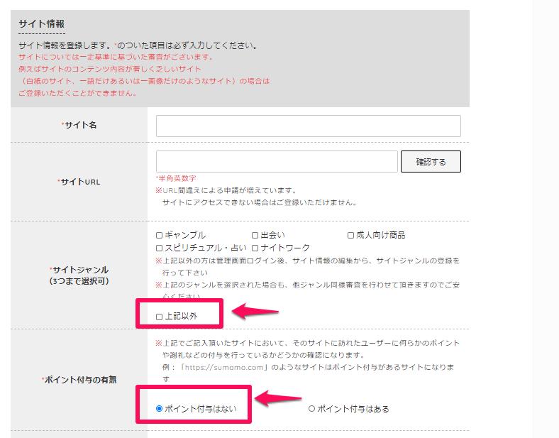 afbの登録方法