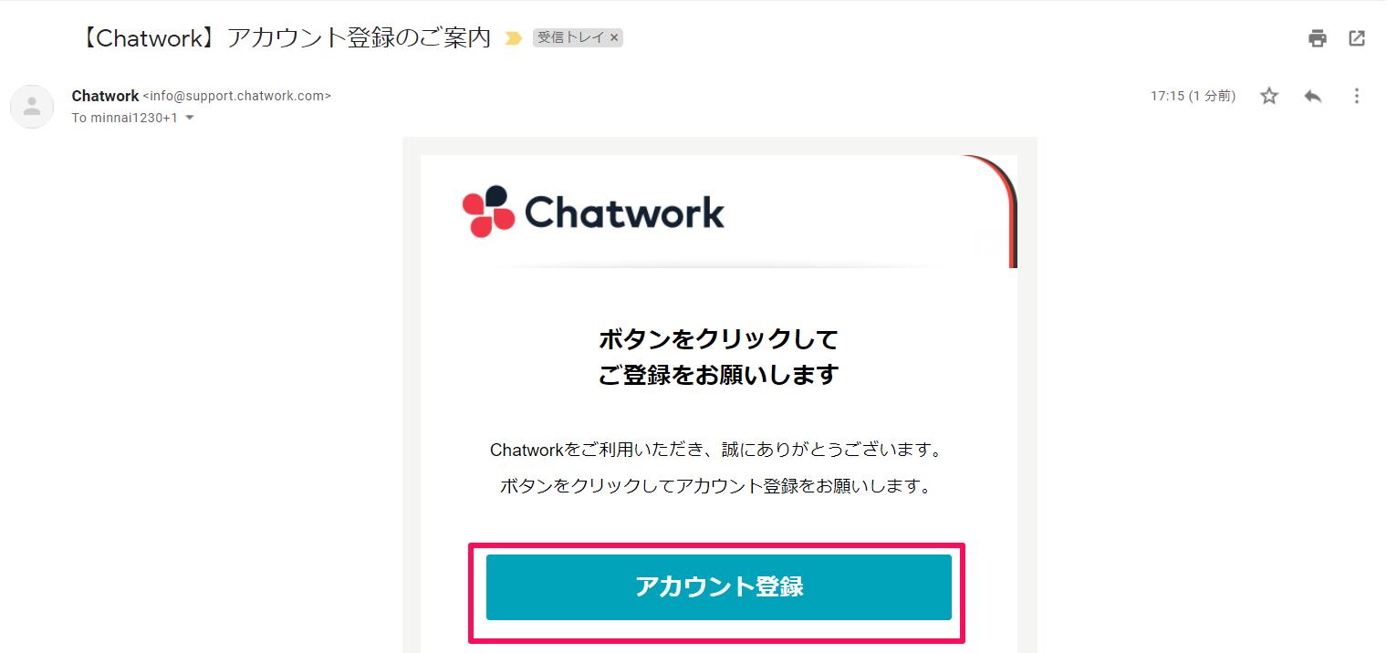 チャットワークの登録方法➃