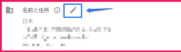 お支払いプロファイルの名前と住所の表記を英語表記に変える