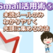 Gmail活用術:未読メールのみ先頭に集める方法
