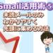 Gmail活用術:未読メールのみ先頭に集める方法