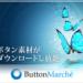 素敵なボタン画像が取り放題のボタンマルシェの紹介