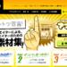 『アフィピク』レビュー~アフィリエイター用の無料画像素材サイト~