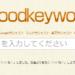 グットキーワードの使い方キーワード選定で使える無料ツール!