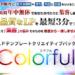 Colorful(カラフル)レビュー